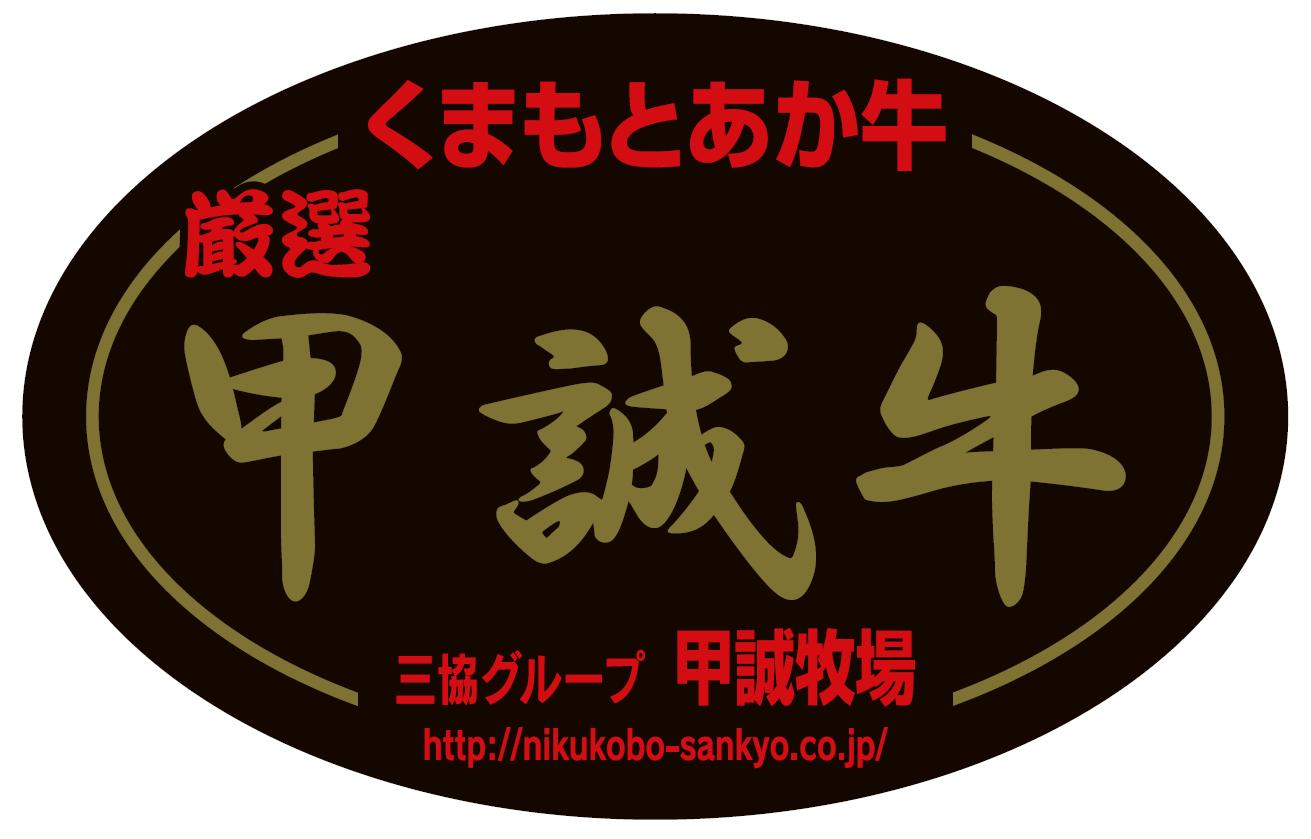 甲誠牛とは_厳選ロゴ