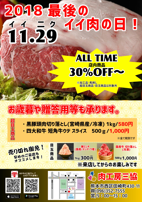 2018年11月肉の日本店