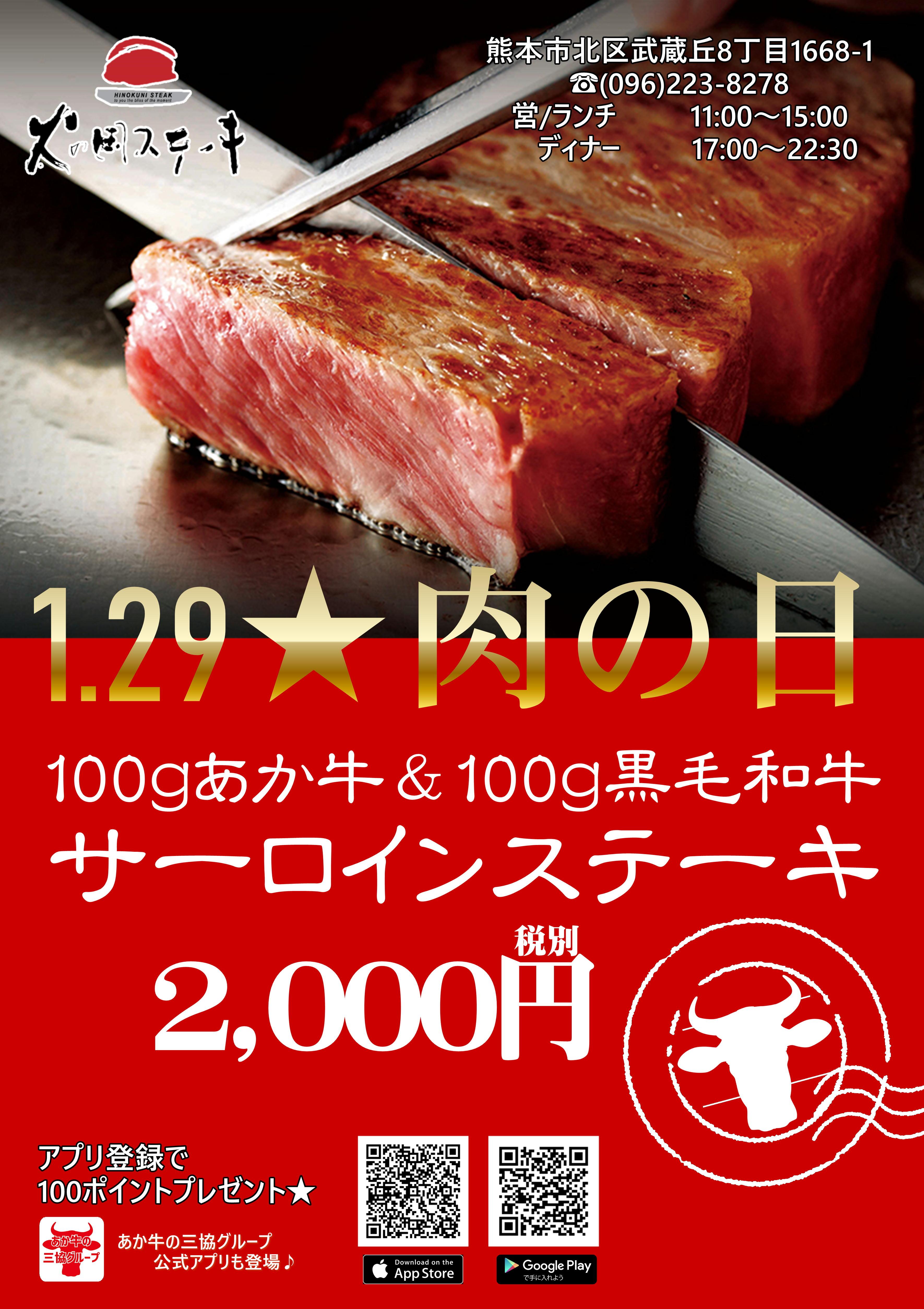 2019年1月肉の日火の国ステーキ