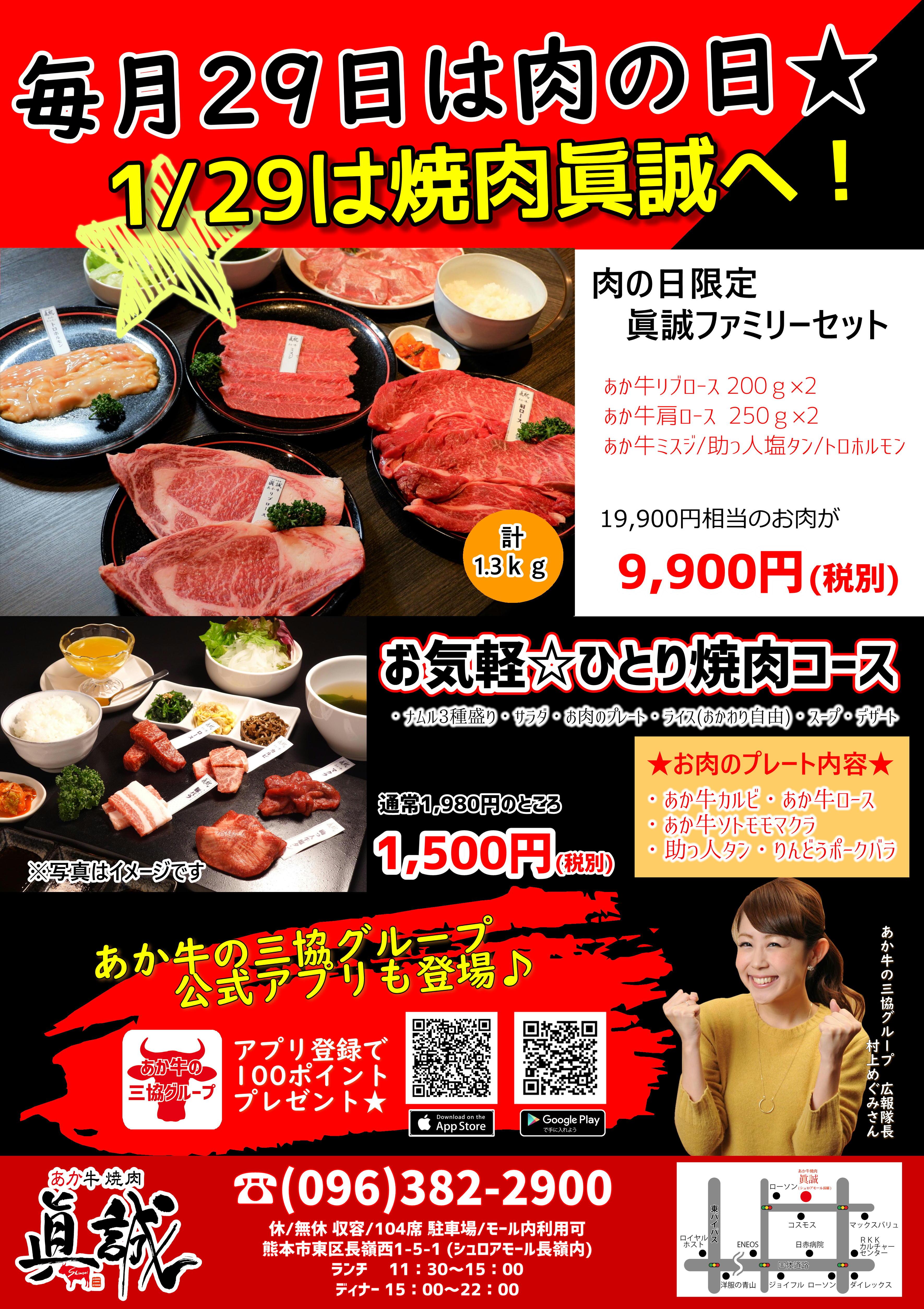 2019年1月肉の日焼肉