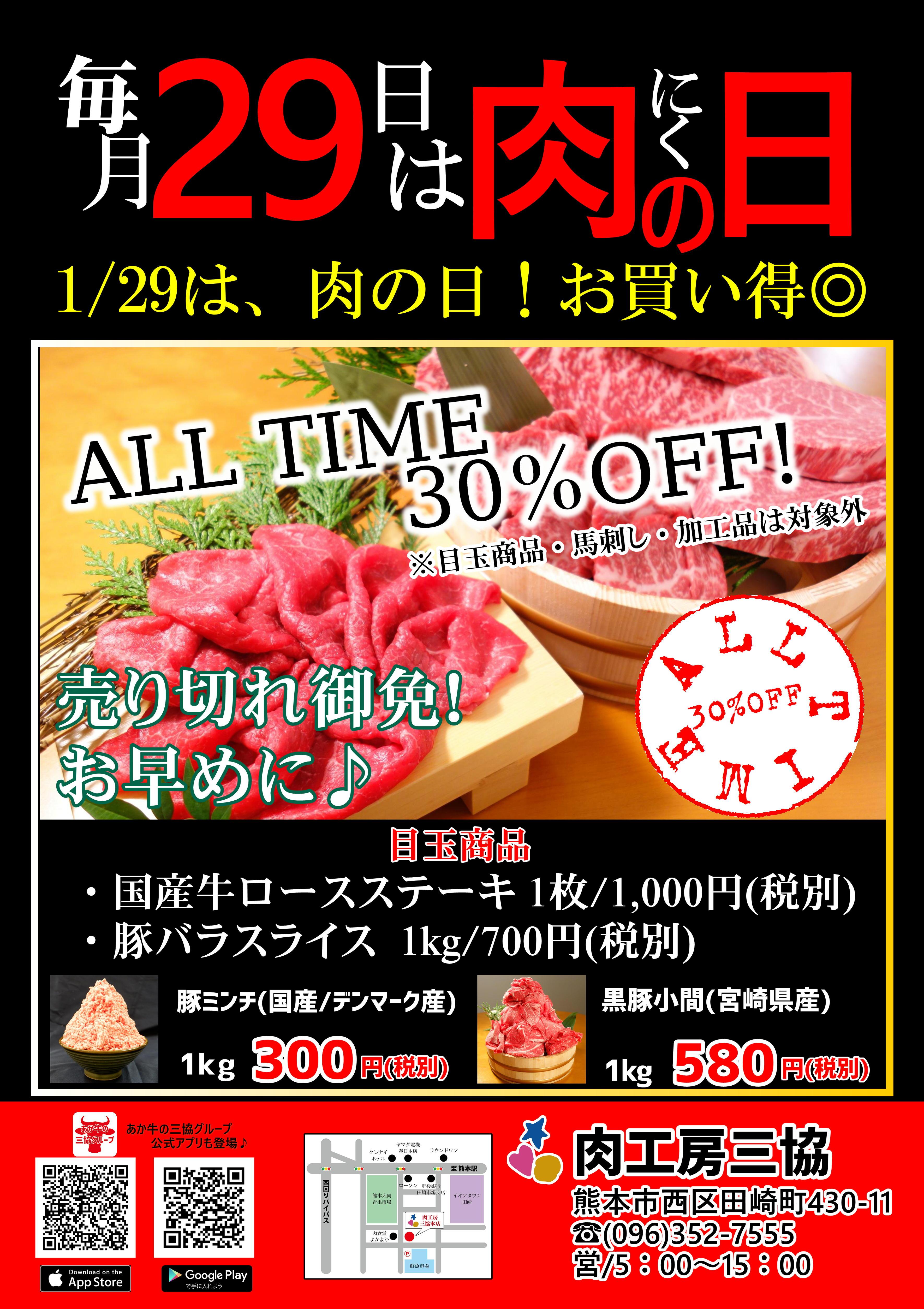 2019年1月肉の日肉工房三協本店