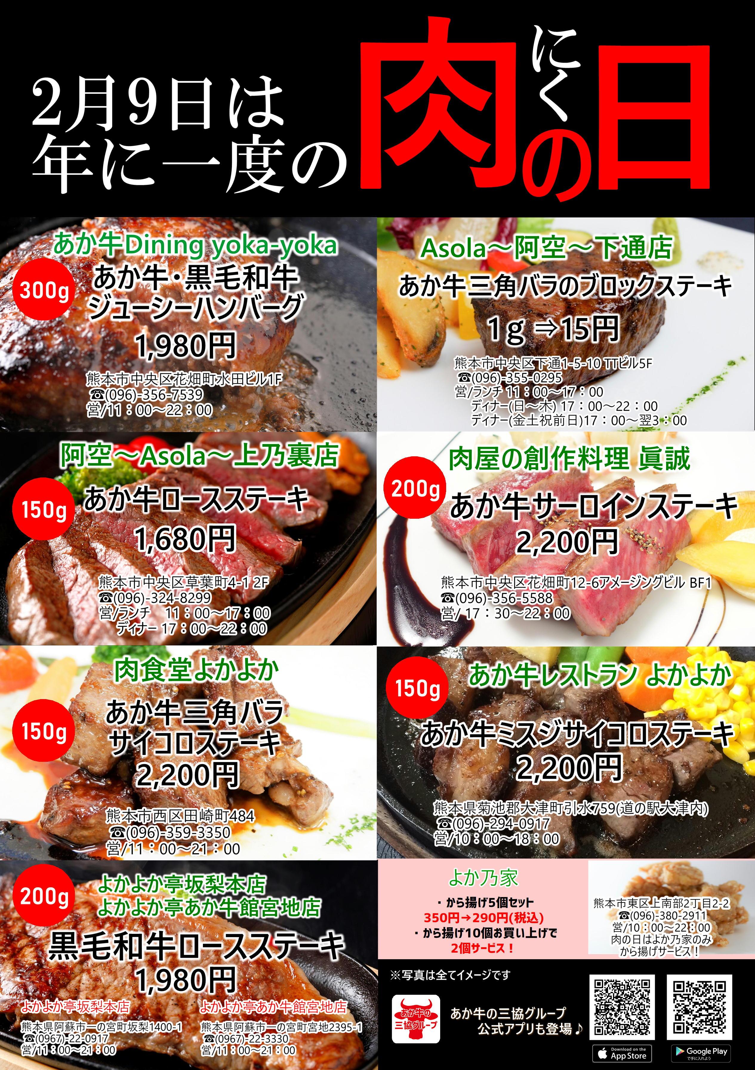 2019年2月肉の日飲食店