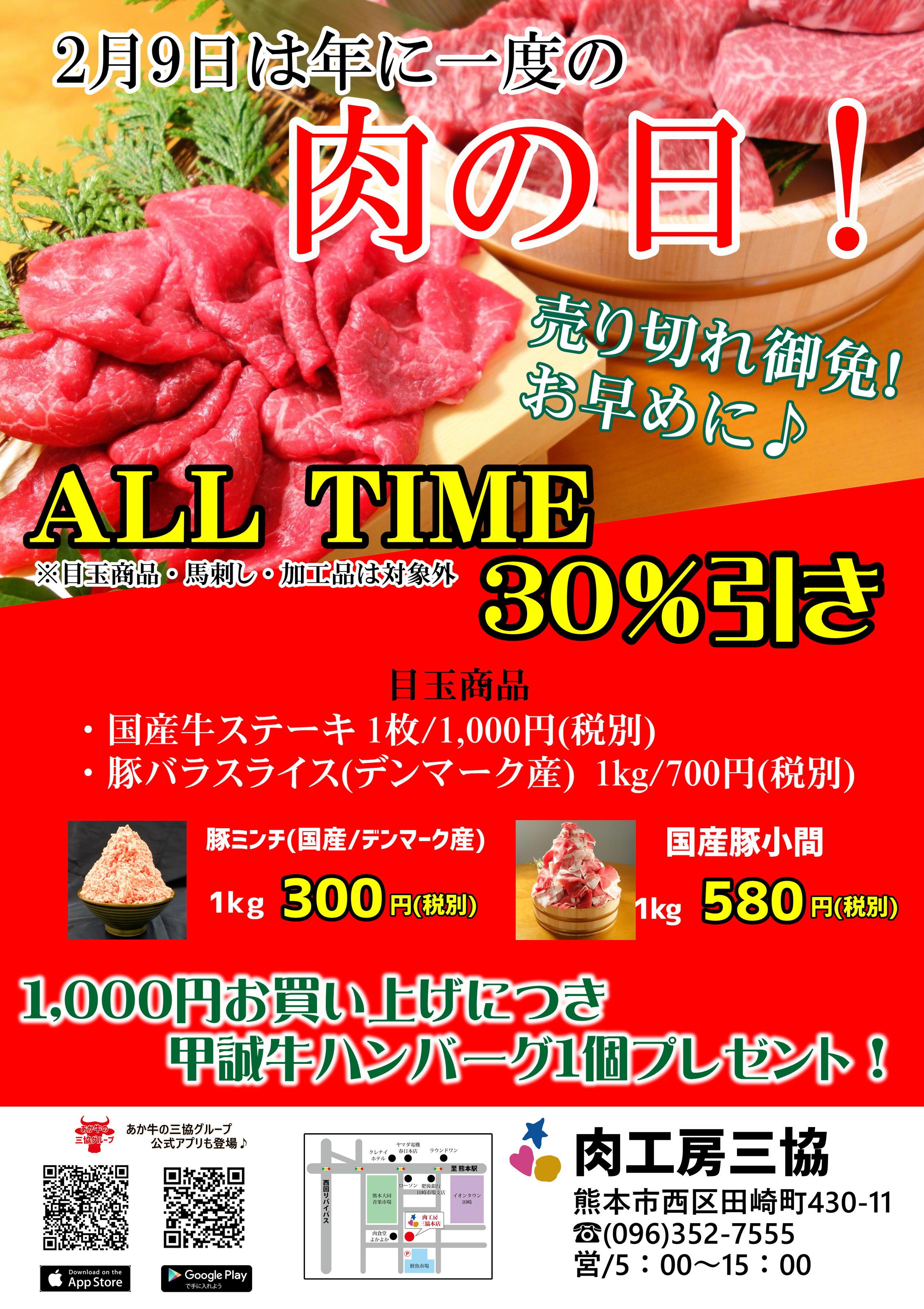 2019年2月肉の日本店