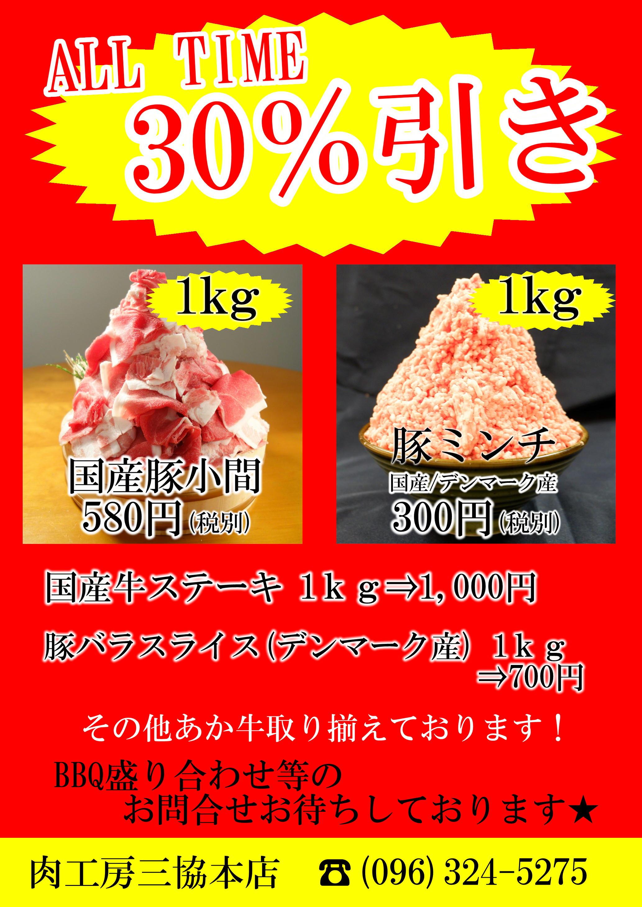 2019年3月肉の日本店